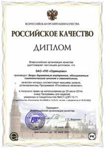 Сертификат компании Верда