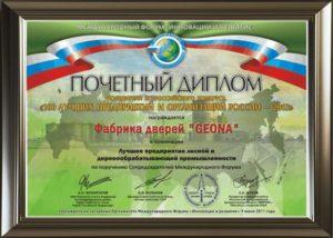 Сертификат компании Геона