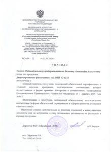 Сертификат компании Дорс-Ола