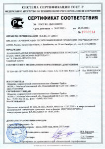 Сертификат компании Ламинат Ritter