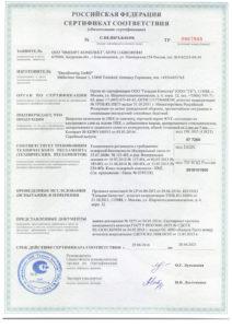 Сертификат компании Wonderful vinyl floor плитка ПВХ